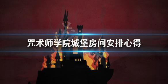 《咒术师学院》城堡学校房间怎么安排?城堡房间安排心得