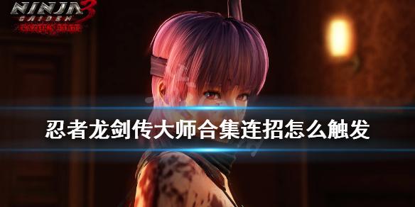 《忍者龙剑传大师合集》连招怎么触发?连招效果及触发方法