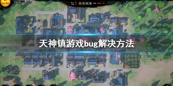 《天神镇》进不去游戏怎么办?游戏bug解决方法