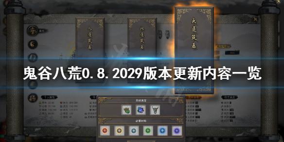 《鬼谷八荒》6月18日更新了什么?0.8.2029版本更新内容一览