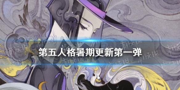 第五人格暑期版本更新第一弹 第五人格宿伞之魂上架溯洄系列时装首发