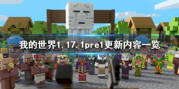 《我的世界》1.17.1pre1更新了什么 1.17.1pre1更新内容一览