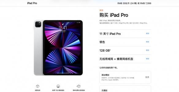 iPad Pro 2021蜂窝版上架苹果官网!7399元起售
