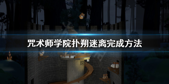 《咒术师学院》扑朔迷离怎么做?扑朔迷离完成方法