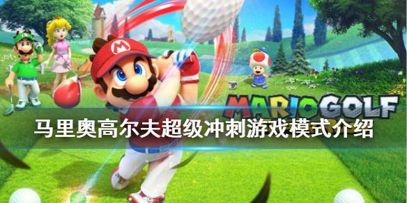 《马里奥高尔夫超级冲刺》游戏模式有哪些?游戏模式介绍