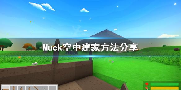 《Muck》房子总被拆怎么办?空中建家方法分享