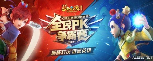 《梦幻西游》电脑版全民PK争霸赛烽烟再起 剑指