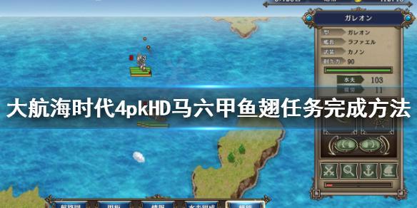 《大航海时代4威力加强版HD》鱼翅怎么得?马六甲鱼翅任务完成方法