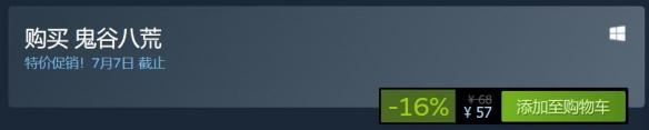 """《鬼谷八荒》Steam版""""新史低""""特惠开启!仅需57元 本次优惠将持续至7月7日"""