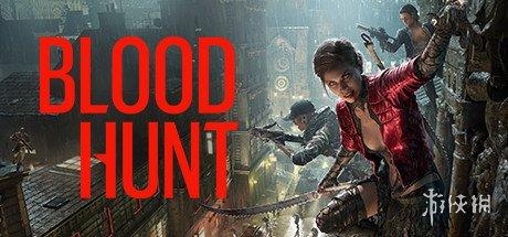 吸血鬼也可以吃鸡 第三人称大逃杀游戏《血猎Bloodhunt》于7月开始A测