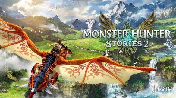 《怪物猎人物语2》免费体验版现已上线!内容与游戏正式版相同且可继承存档