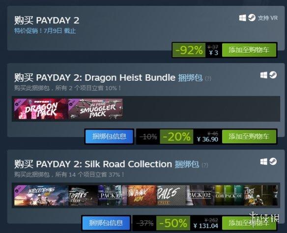 合作射击游戏《收获日2》Steam夏促白给只需3元!