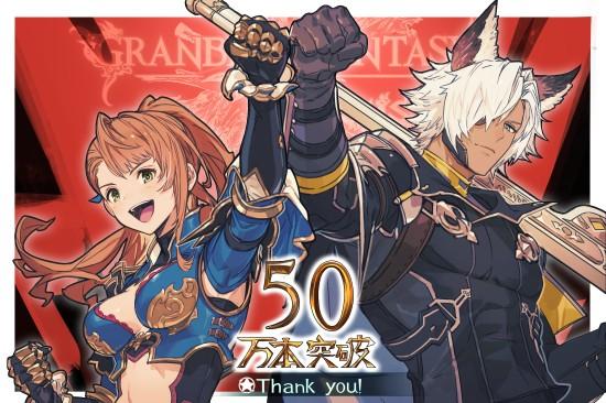 《碧蓝幻想Versus》全球销量正式突破50万份 官方发布贺图庆祝