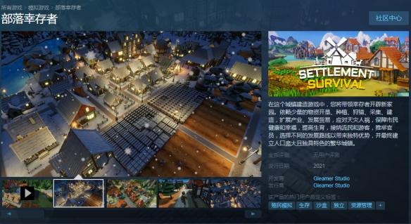 《部落幸存者》Steam页面上线预计2021年推出体验版 且支持中文