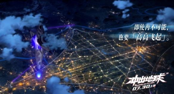国产动画电影《冲出地球》 用时一年半遴选演员 定档7月30日上映