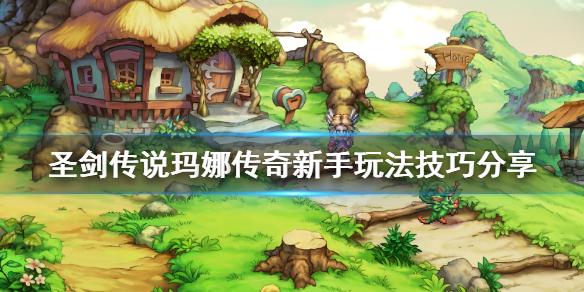《圣剑传说玛娜传奇》初期怎么玩?新手玩法技巧分享