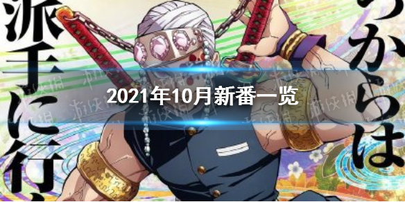 2021年10月新番一覽表 鬼滅之刃盾勇第二季