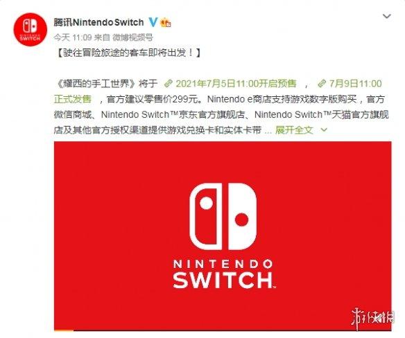Switch国行《耀西的手工世界》发售日 目前官方建议零售价299元