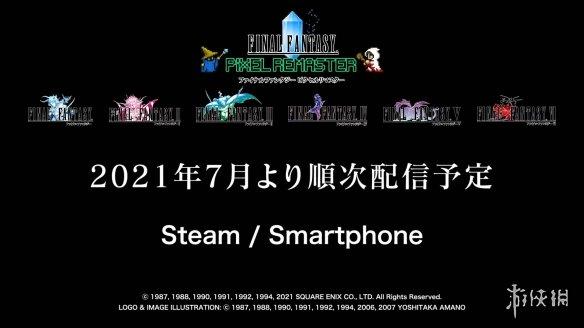 SE《最终幻想像素重制版》将包含系列1~6正传,预计7月开始发售!