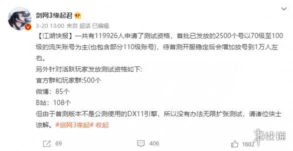 """《剑网3缘起》评测:不甘心那么原汁原味的""""怀旧服"""""""