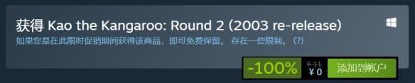 Steam限时喜加一:3D平台跳跃游戏《袋鼠闯天关2》