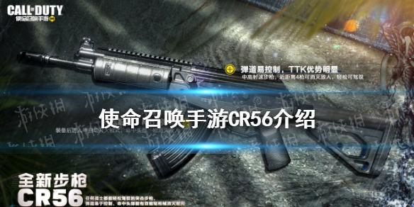 使命召唤手游cr56怎么样 使命召唤手游cr56步枪强度分析