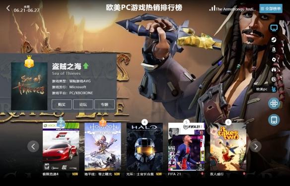 6.21-6.27全球游戏销量榜 《盗贼之海》销量暴涨!