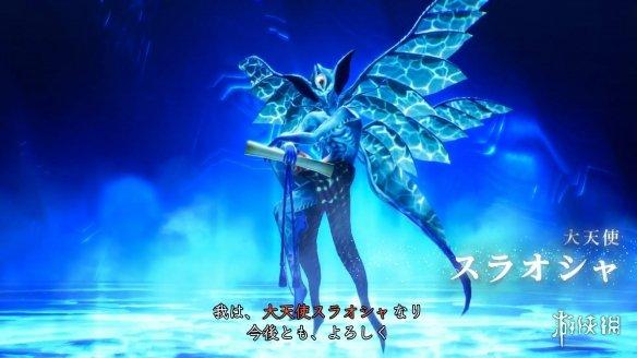 《真女神转生5》新恶魔公布:众神之耳、神的仲裁官大天使 斯拉欧加