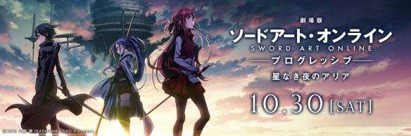 新剧场版动画《刀剑神域》定档 桐人声优是松岡禎丞