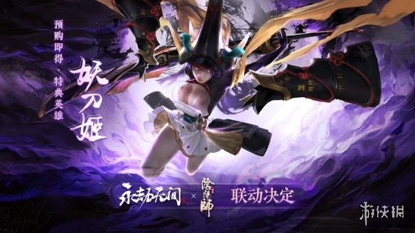 《永劫无间》妖刀姬实机演示 8月12日前预购可免费解锁
