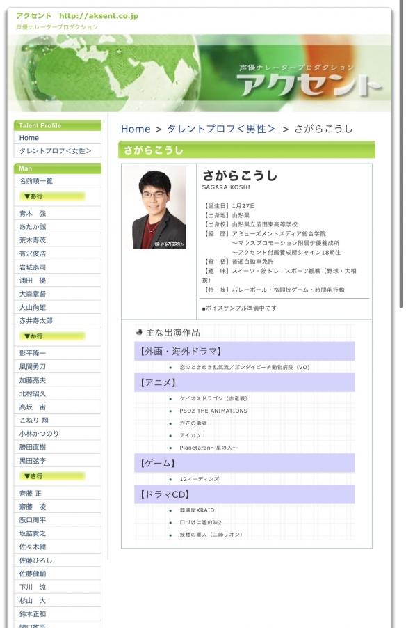 日本一声优因涉嫌盗窃拉面店钱款被逮捕 称生活所迫