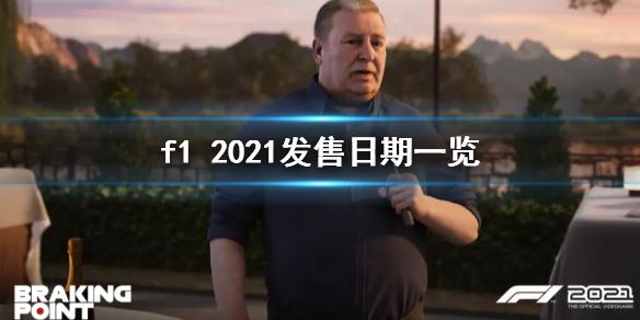 《F1 2021》什么时候发售?发售日期一览,F1 2021,F1 2021什么时候发售,F1 2021发售日期一览