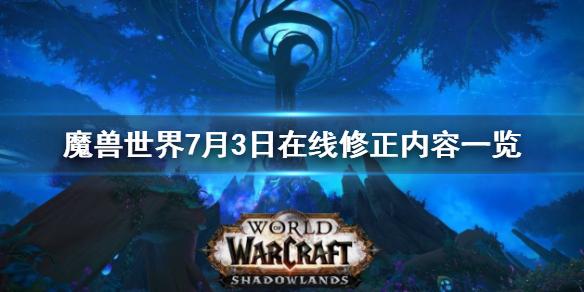 《魔兽世界》7月3日在线修正了什么?7月3日在线修正内容一览
