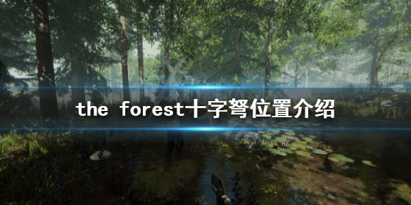 《森林》游戏十字弩在哪?the forest十字弩位置介绍,森林,森林游戏十字弩在哪,the forest十字弩位置介绍