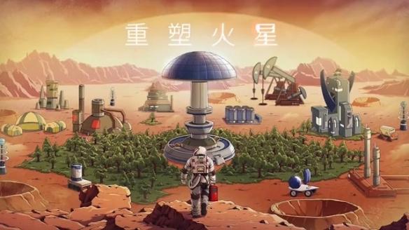 模拟经营游戏《重塑火星》7月29号steam发售 首周特惠仅需28元