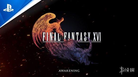 《最终幻想16》优先开发英文版本!并收录英文配音