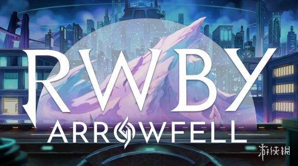 《RWBY》游戏名确认且跳票至2022 支持单人模式和多人在线游玩