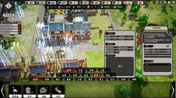 高能节:国产建造经营游戏《天神镇》最新实机演示!