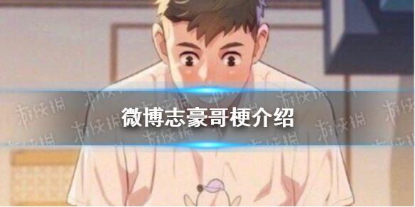 志豪哥什么梗 微博志豪哥梗介绍