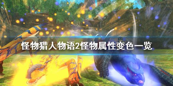 《怪物猎人物语2》怪物属性变色是什么?怪物属性变色一览