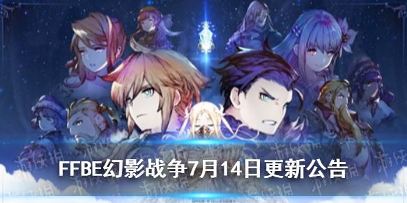 最终幻想勇气启示录幻影战争新幻兵卡召唤开启-7月14日更新公告