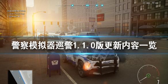 《警察模拟器巡警》7月13日更新了什么内容?1.1.0版更新内容一览,警察模拟器巡警,警察模拟器巡警7月13日更新了什么内容,警察模拟器巡警1.1.0版更新内容一览