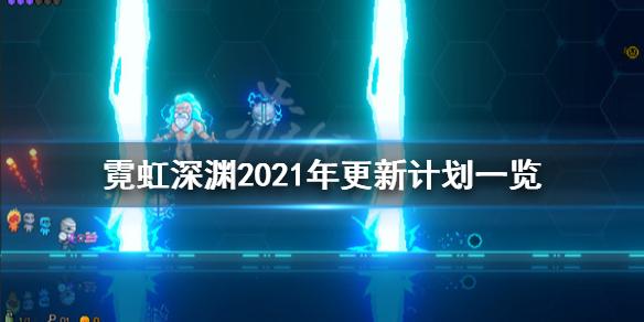 《霓虹深渊》2021年更新计划是什么?2021年更新计划一览