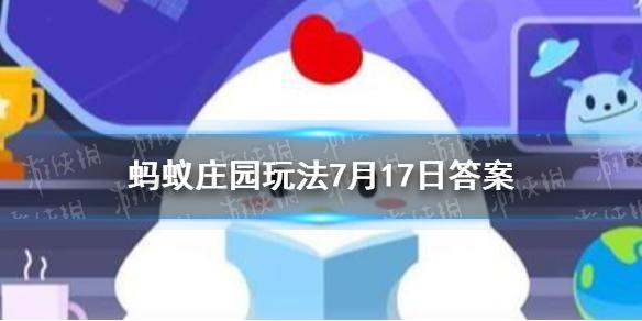 蚂蚁庄园生活问答:在中国空间站生活的宇航员他们能洗澡吗