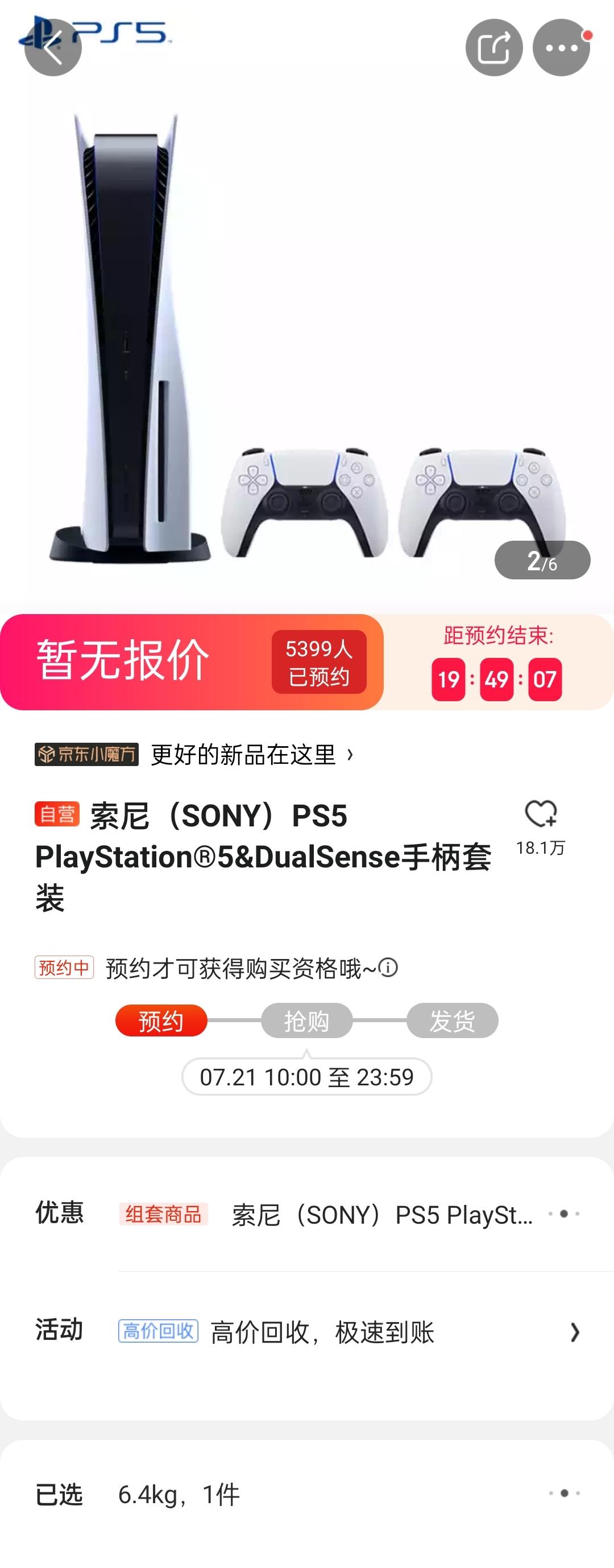 京东商城PS5国行预约开启!7月21日10点开始抢购