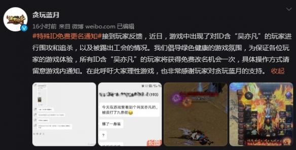 """《贪玩蓝月》ID含""""吴亦凡""""的玩家被追杀!提供免费改名"""