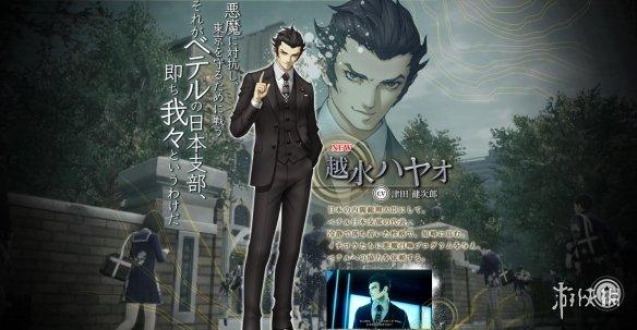 《真女神转生5》最新中文情报 新角色立绘 人设公开