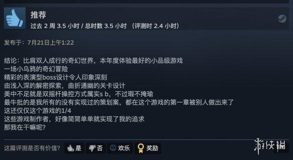 """《死亡之门》Steam玩家评分""""特别好评"""":瑕不掩瑜"""