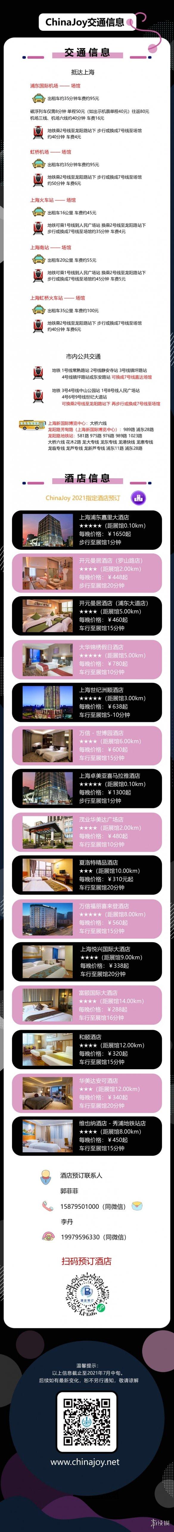 2021年第十九届ChinaJoy展前预览(综合信息篇)正式发布!