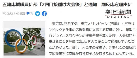 为比赛不要命?日本为奥运推迟志愿者第2针疫苗接种